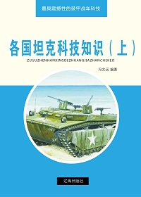 各国坦克科技知识(上)