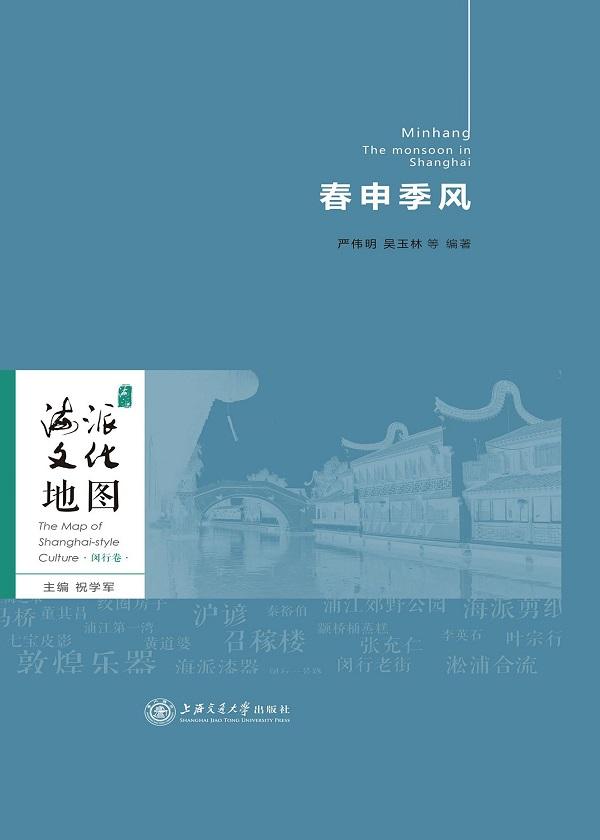 春申季风(海派文化地图)