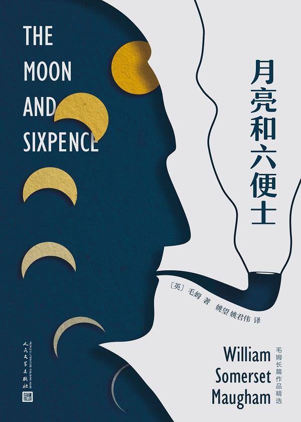 月亮和六便士(毛姆长篇作品精选)