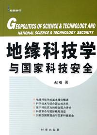 地缘科技学与国家科技安全