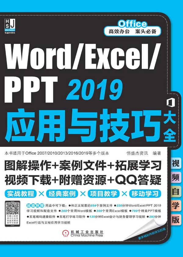 Word/Excel/PPT 2019应用与技巧大全(视频自学版)
