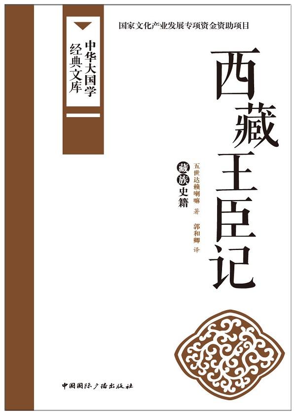 西藏王臣记:藏族史籍