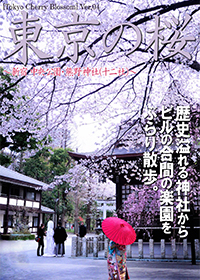 Tokyo Cherry Blossom 东京之樱 ~新宿 中央公园・熊野神社(十二社)~