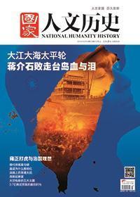 《国家人文历史》2014年12月上