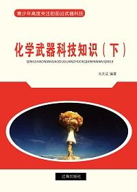化学武器科技知识(下)