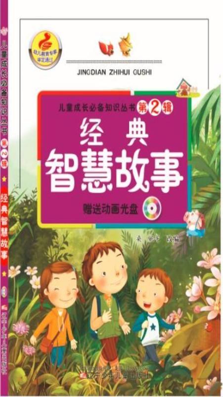 儿童成长必备知识丛书第2辑-经典智慧故事