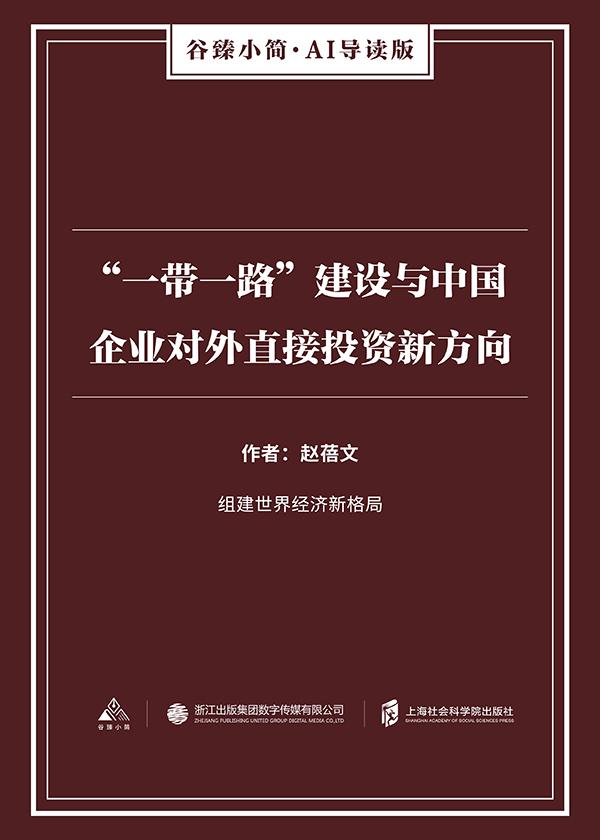 """""""一带一路""""建设与中国企业对外直接投资新方向(谷臻小简·AI导读版)"""