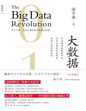 大数据:正在到来的数据革命[3.0升级版]