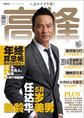 《高峰》2013年11月刊