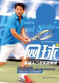 网球基础入门与实战绝技