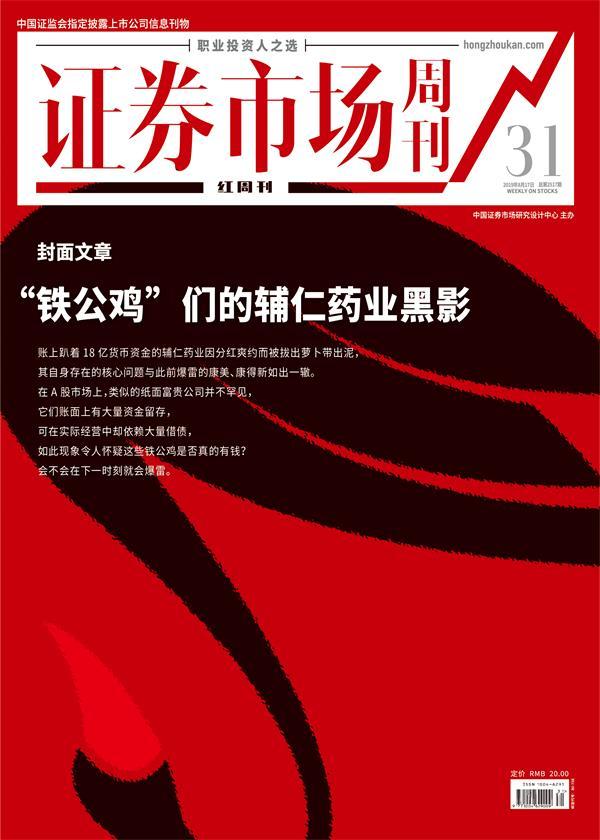 """""""铁公鸡""""们的辅仁药业黑影 证券市场红周刊2019年31期"""
