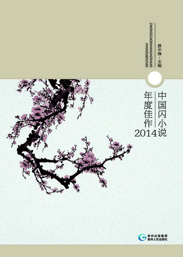 中国闪小说年度佳作(2014)