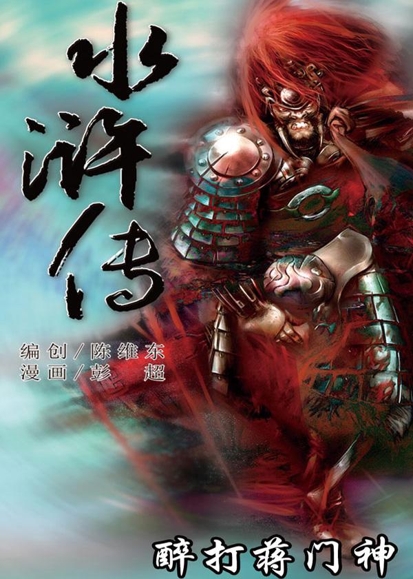 水浒传09:醉打蒋门神