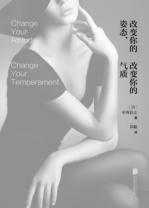 改变你的姿态,改变你的气质