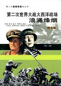 第二次世界大战大西洋战场:浪涌烽烟