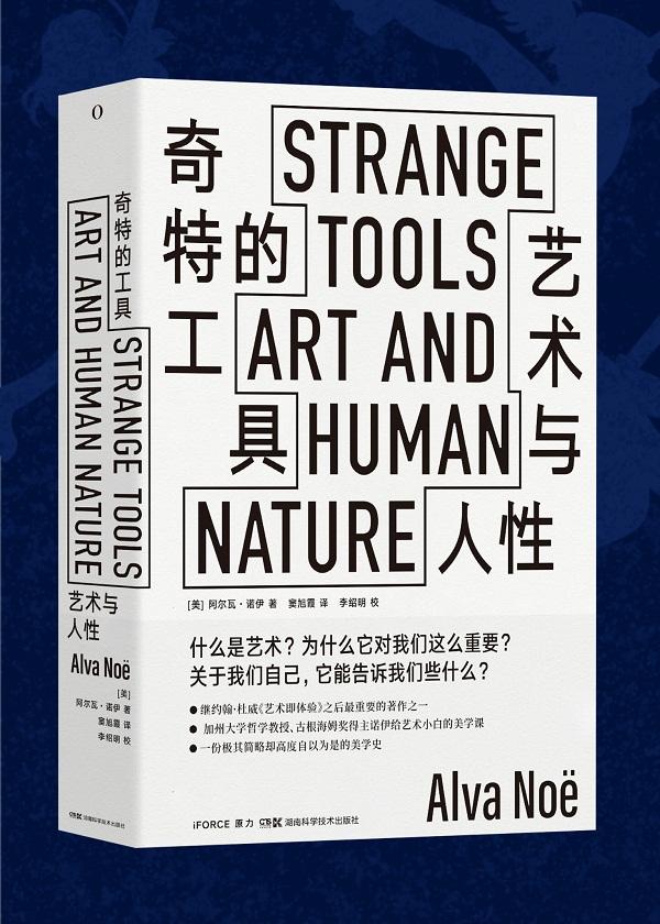 奇特的工具:艺术与人性