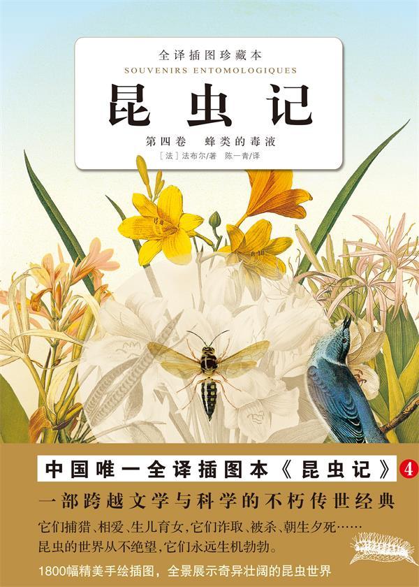 昆虫记.第四卷