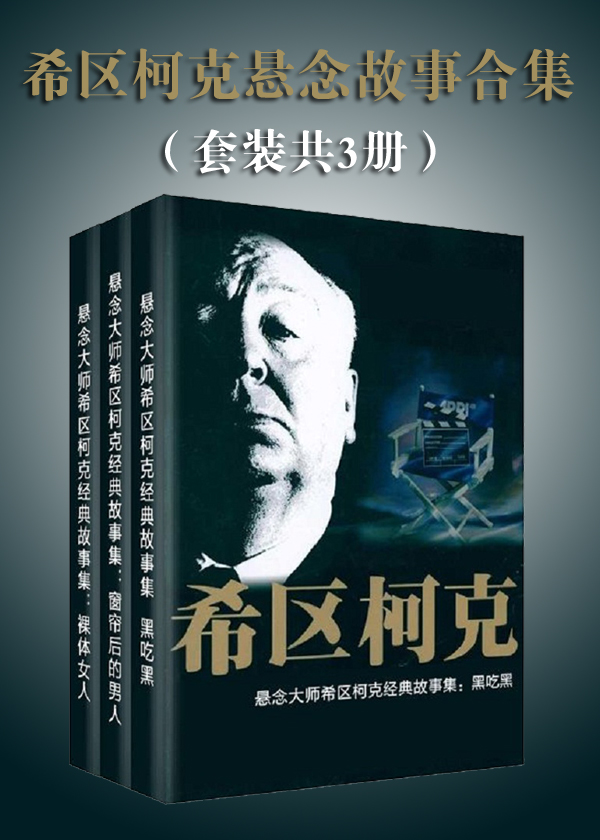 希区柯克悬念故事合集(套装共3册)