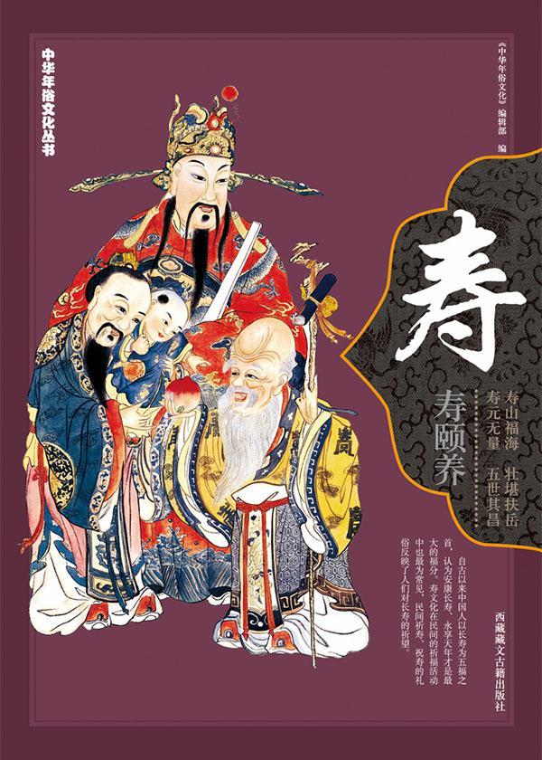 中华年俗文化丛书·寿