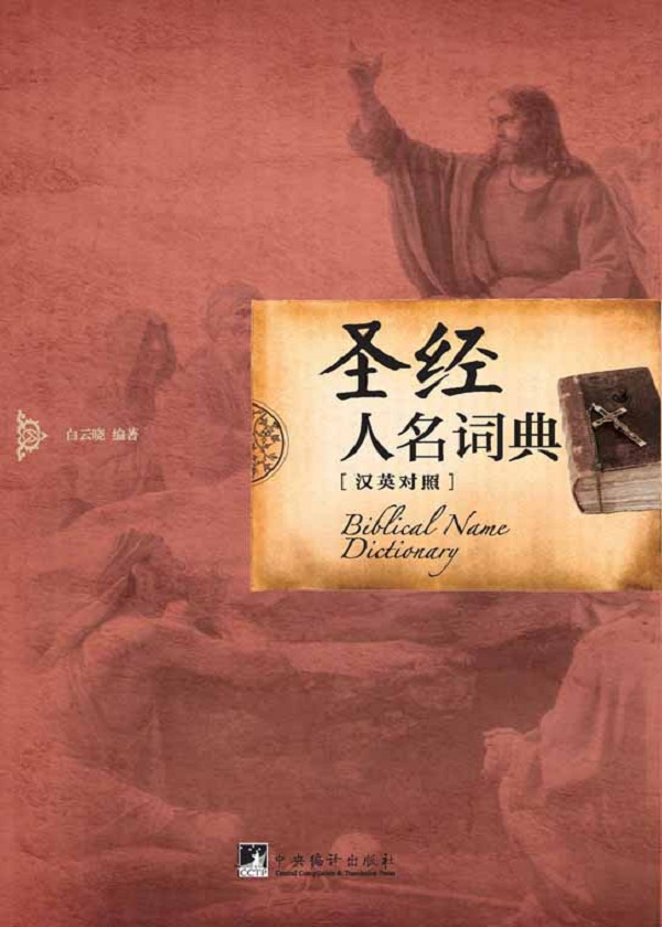 圣经人名词典-汉英对照