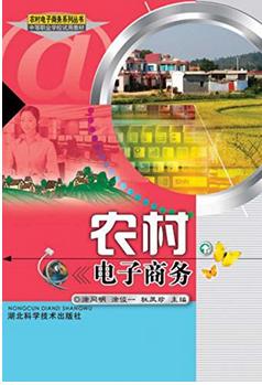 新型职业农民培育系列教材:农村电子商务