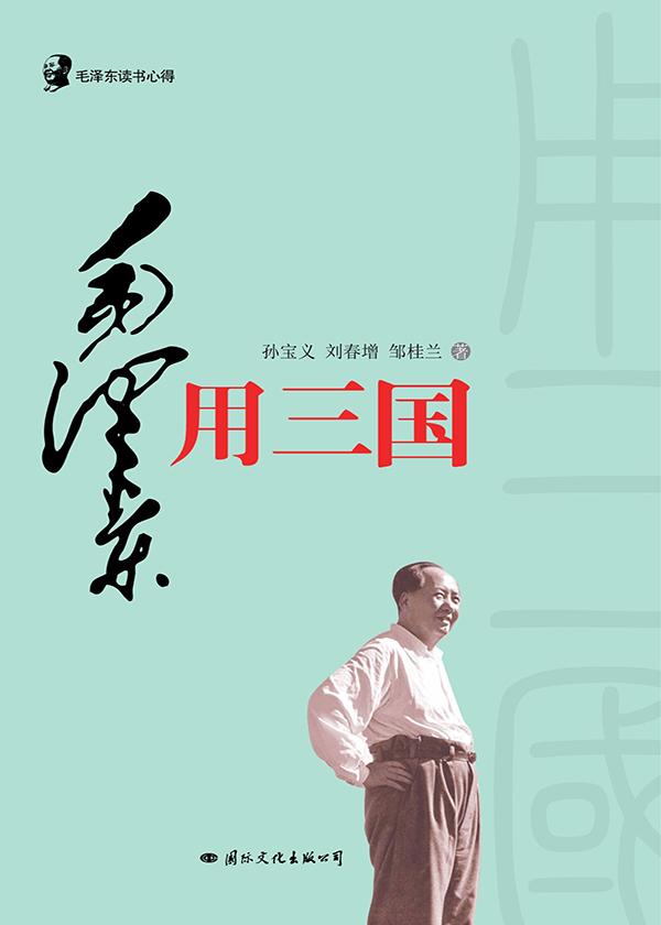 毛泽东读书心得·毛泽东用<三国>
