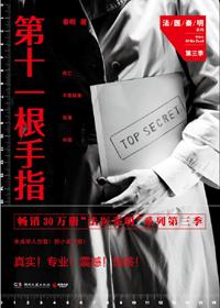第十一根手指(张若昀、焦俊艳主演热播网剧原著)