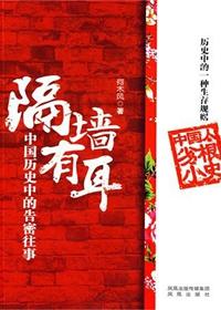 隔墙有耳中国历史中的告密往事