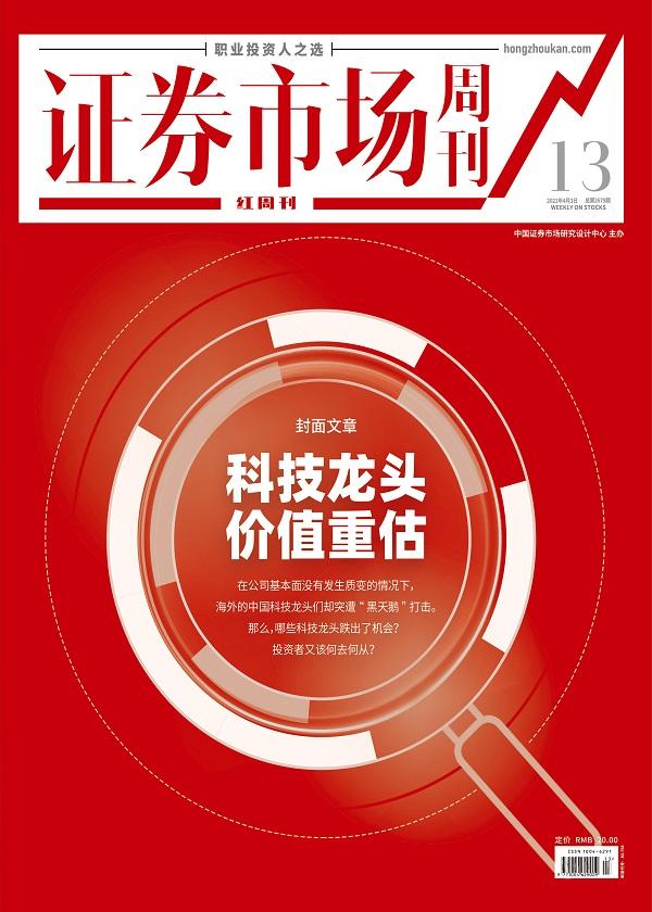科技龙头价值重估 证券市场红周刊2021年13期(证券市场红周刊)