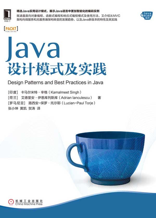 Java设计模式及实践