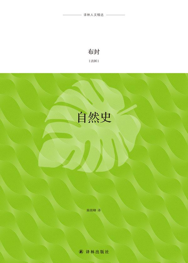译林人文精选·自然史(2018新版)