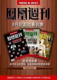 香港凤凰周刊·8月封面故事合集