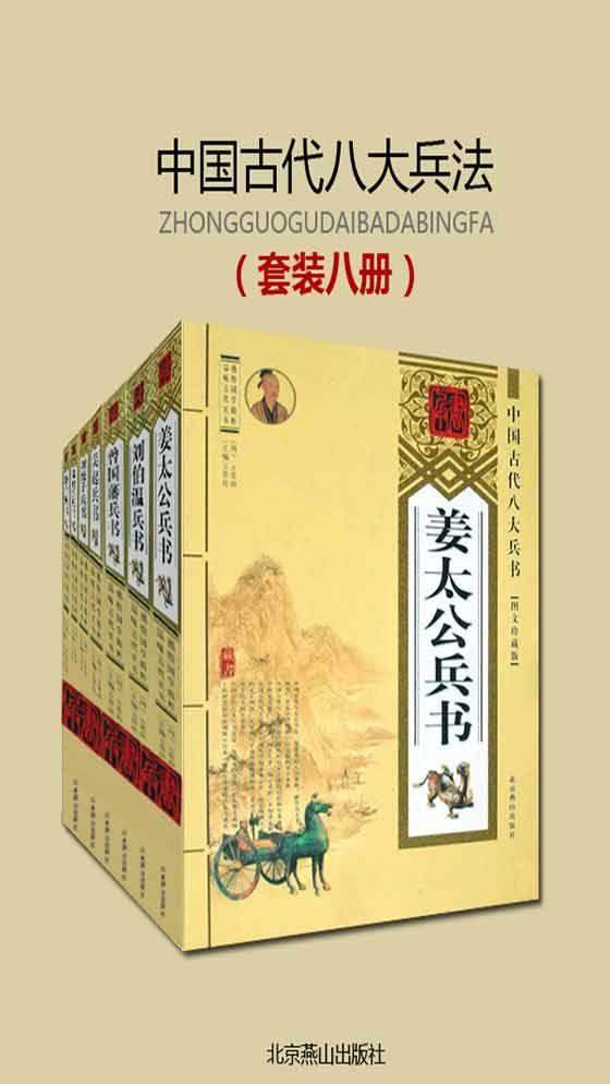 中国古代八大兵书(全集)