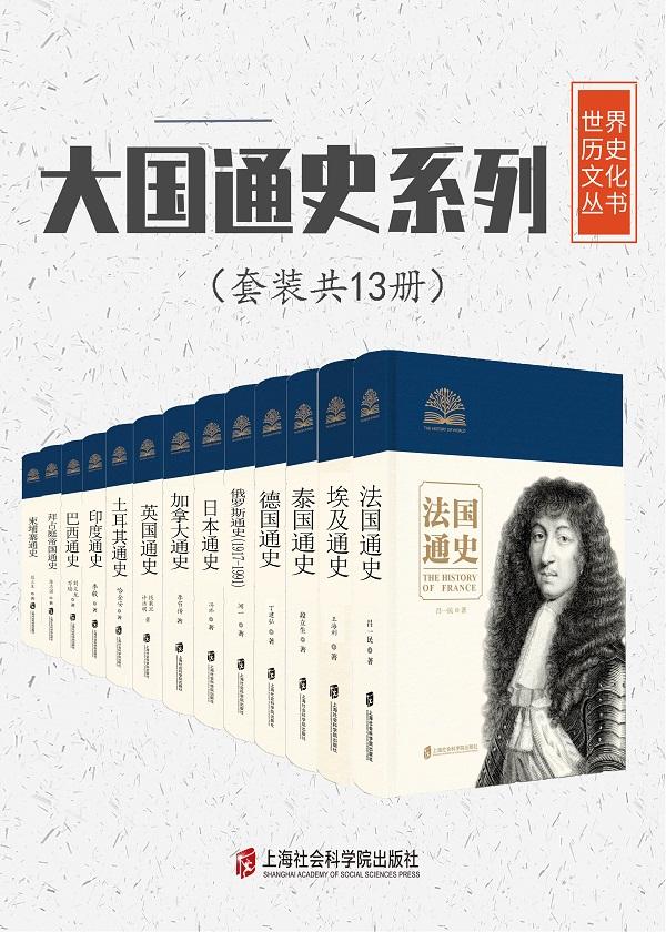 世界历史文化丛书-大国通史系列(套装共13册)