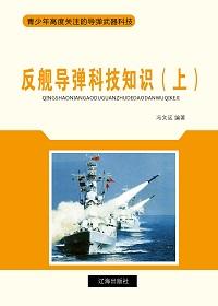 反舰导弹科技知识(上)