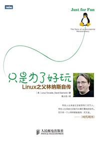 只是为了好玩——Linux之父林纳斯自传