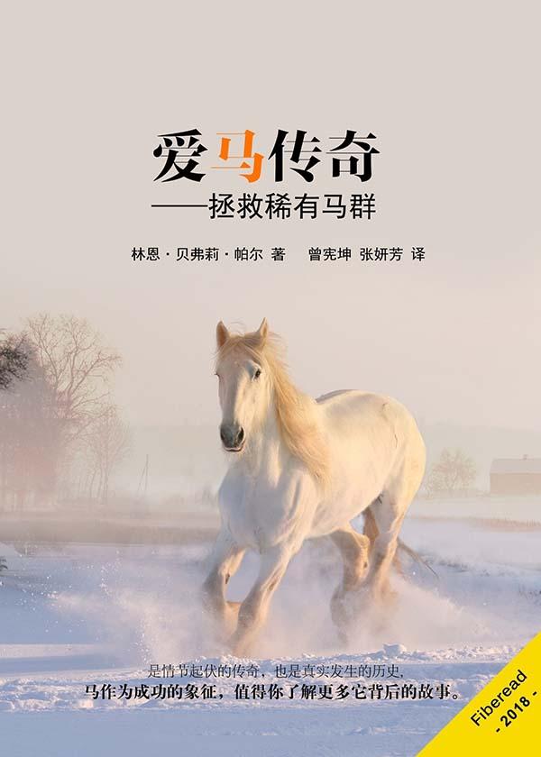 爱马传奇:拯救稀有马群