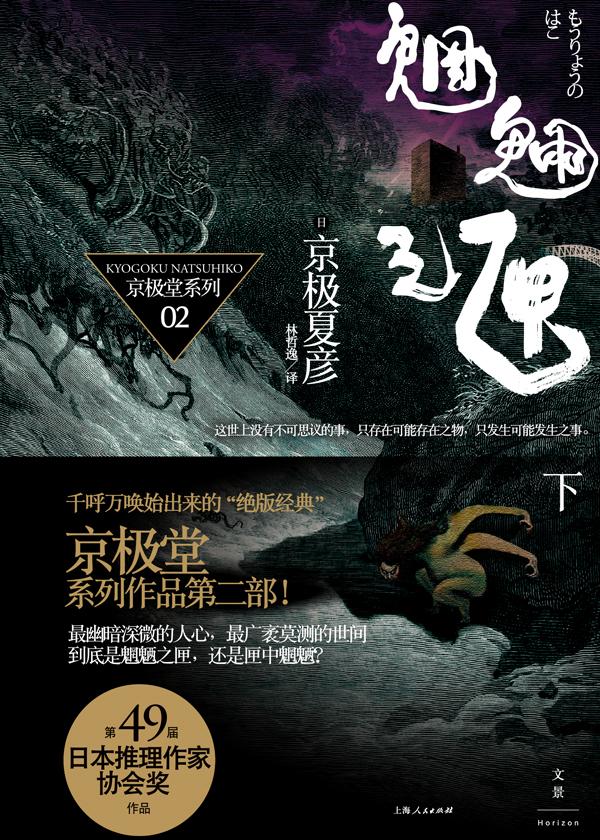京极堂系列02·魍魉之匣(下)