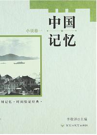 中国记忆小说卷一