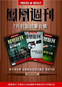 香港凤凰周刊·7月封面故事合集