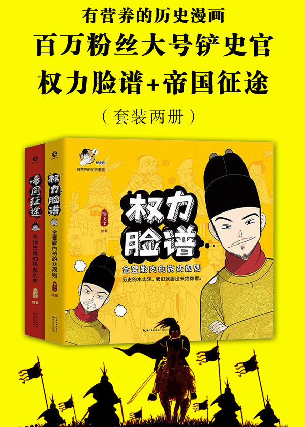 铲史官:有营养的历史漫画(权力脸谱+帝国征途)(套装两册)