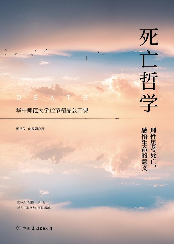 死亡哲学:华中师范大学12节精品公开课