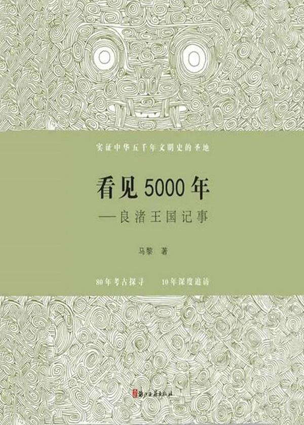 看见5000年——良渚王国记事