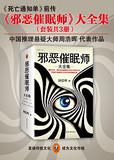 网剧《暗黑者》原著《死亡通知单》前传:邪恶催眠师大全集(共3册)