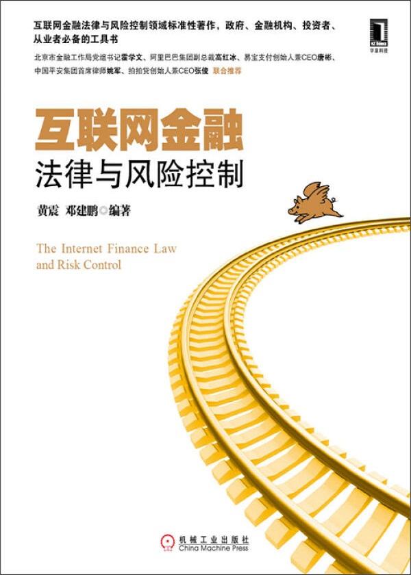 互联网金融法律与风险控制