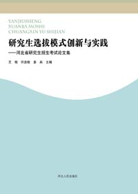 研究生选拔模式创新与实践——河北省研究生招生考试论文集