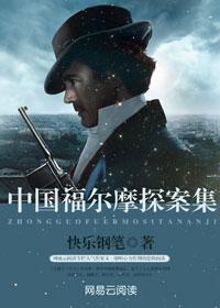 中国福尔摩斯探案集