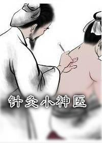 山村小医生