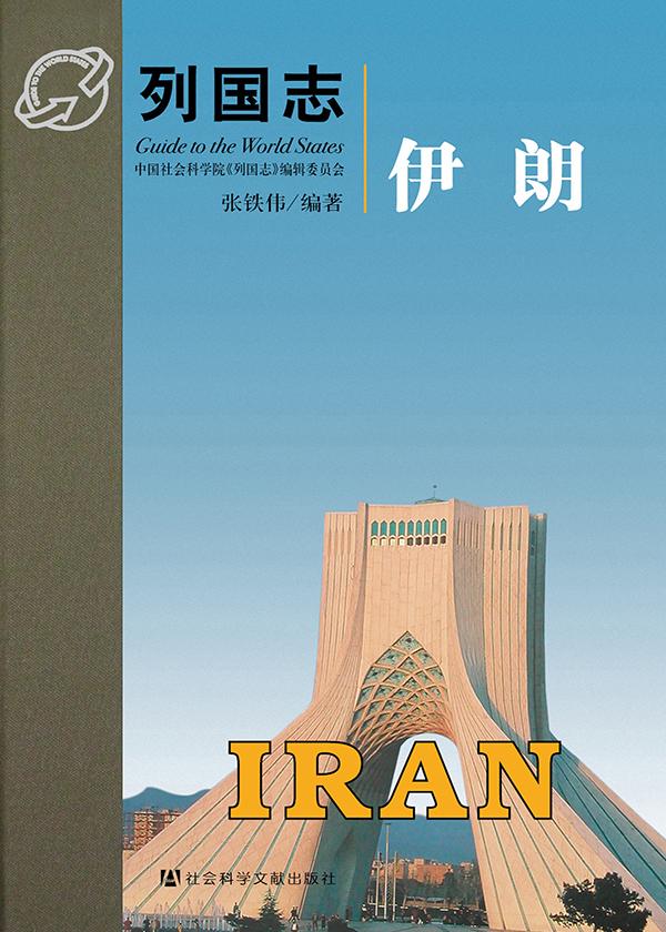 列国志·伊朗