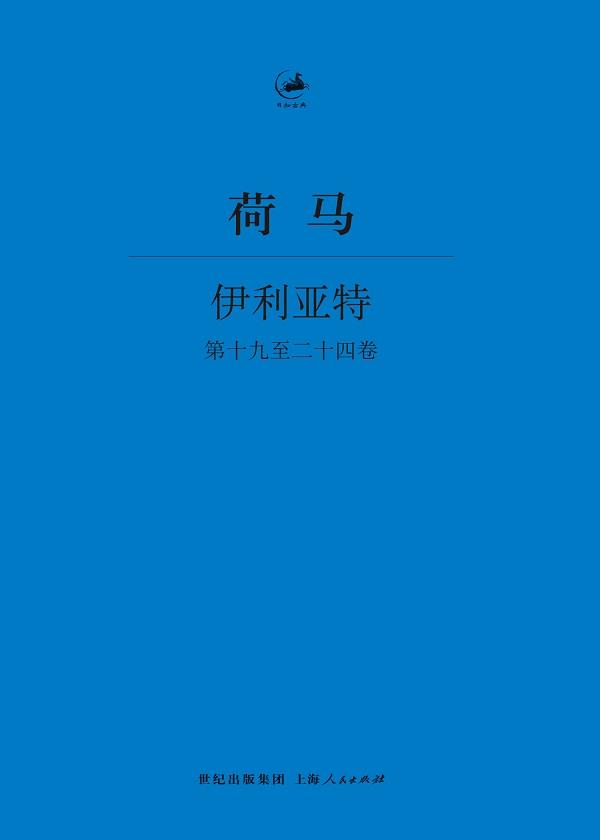 日知古典:伊利亚特(第十九至二十四卷)